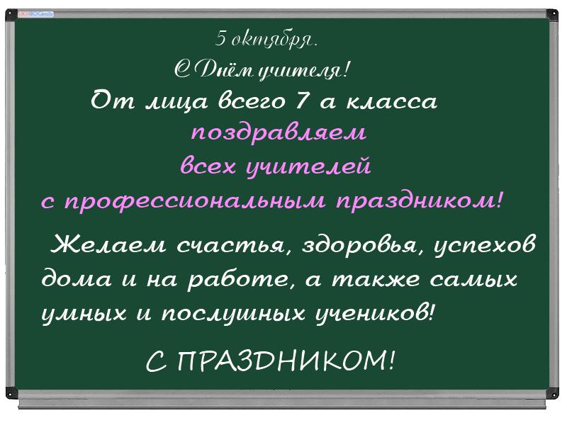 Поздравление учителя классного руководителя с днем учителя
