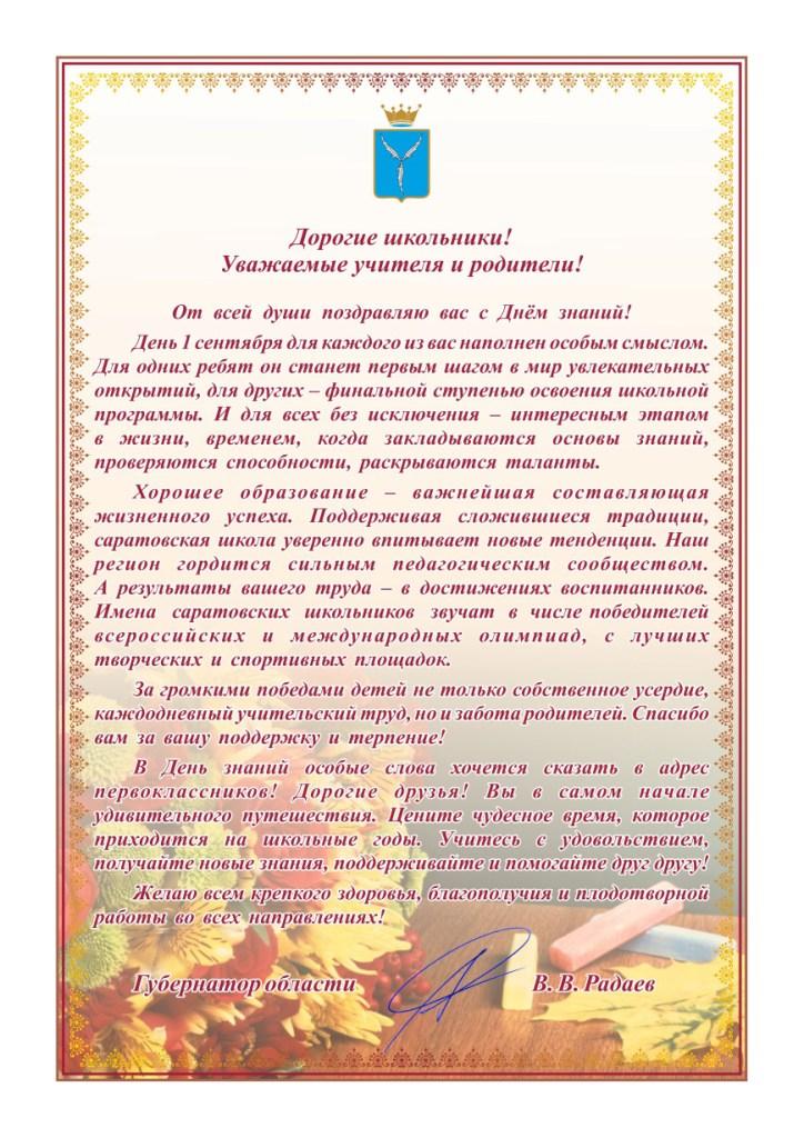 Поздравления с 1 сентября от главы администрации поселения