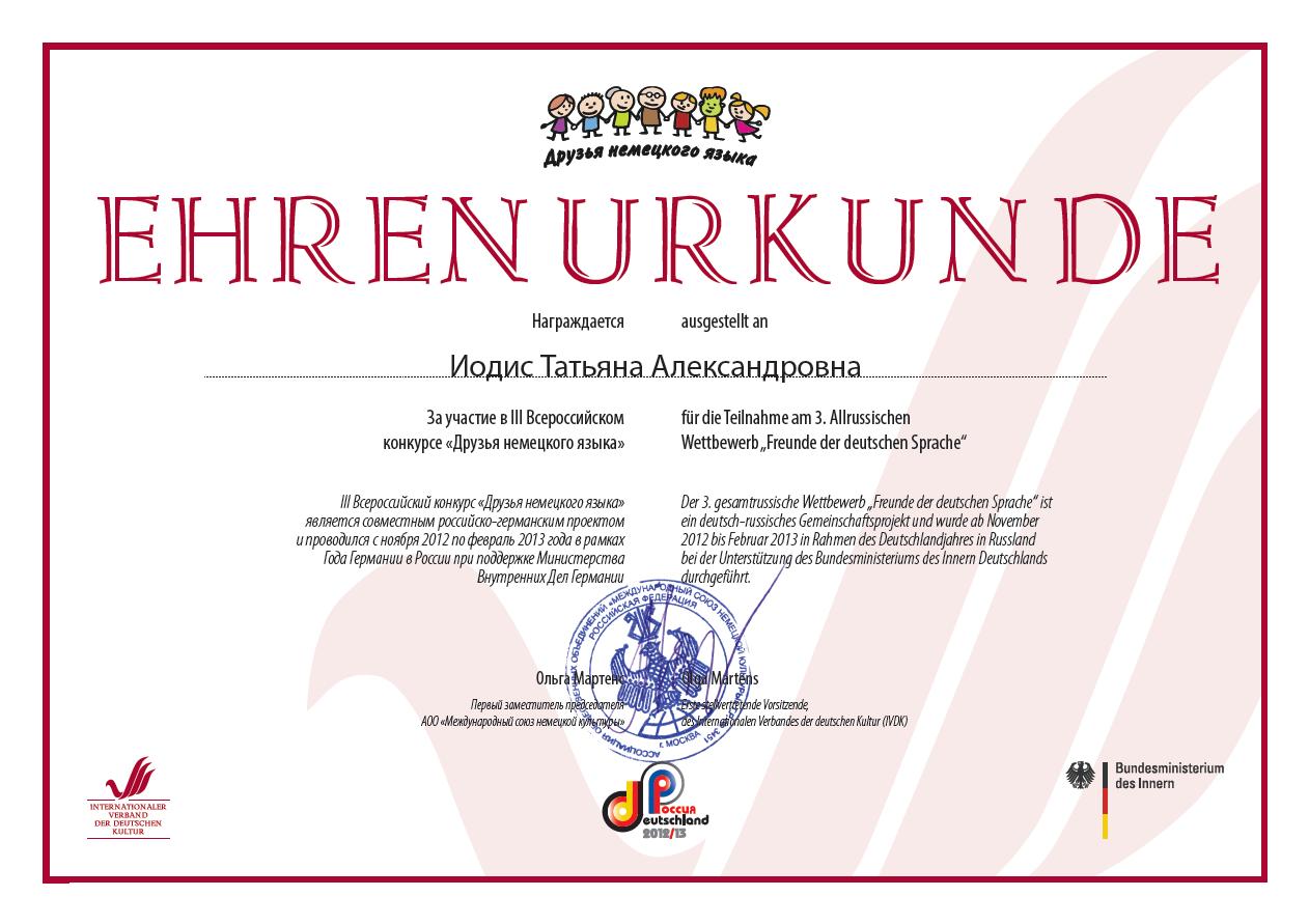 Конкурс немецкий язык 10 класс